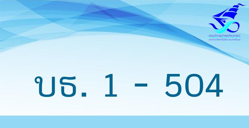 บธ. 1 - 504